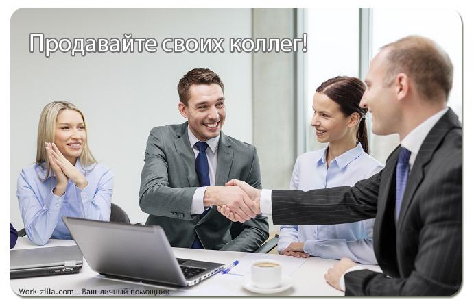 продавайте коллег